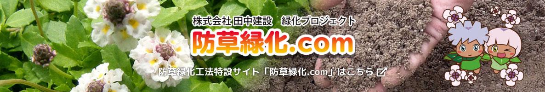 防草緑化.com 株式会社田中建設 緑化プロジェクト 防草緑化工法特設サイト「防草緑化.com」はこちらをクリック
