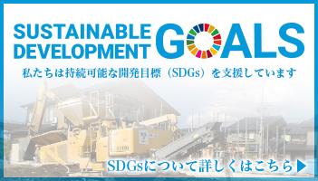 株式会社田中建設はSDGsを支援しています SDGsについて詳しくはこちら