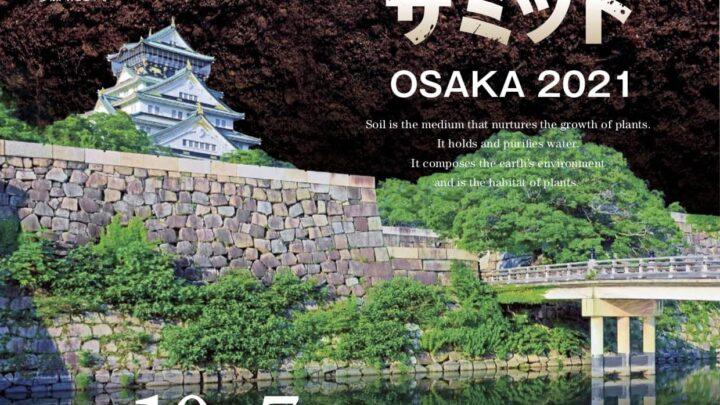 土サミット 大阪2021